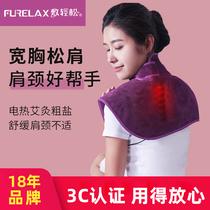 敷轻松电加热盐包艾灸护肩 护颈 颈椎肩部保暖 肩颈热敷理疗袋