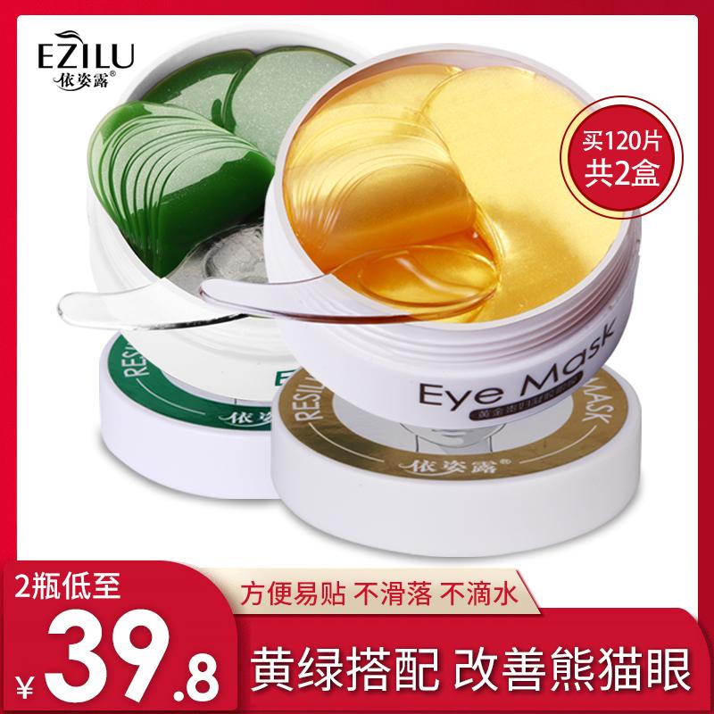 39.80元包邮黄金贵妇绿120片淡化黑眼圈眼膜贴