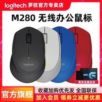 官方旗舰罗技M280无线鼠标笔记本台式苹果MAC电脑USB办公家用游戏男女生可爱商务便携省电m330静音滑鼠