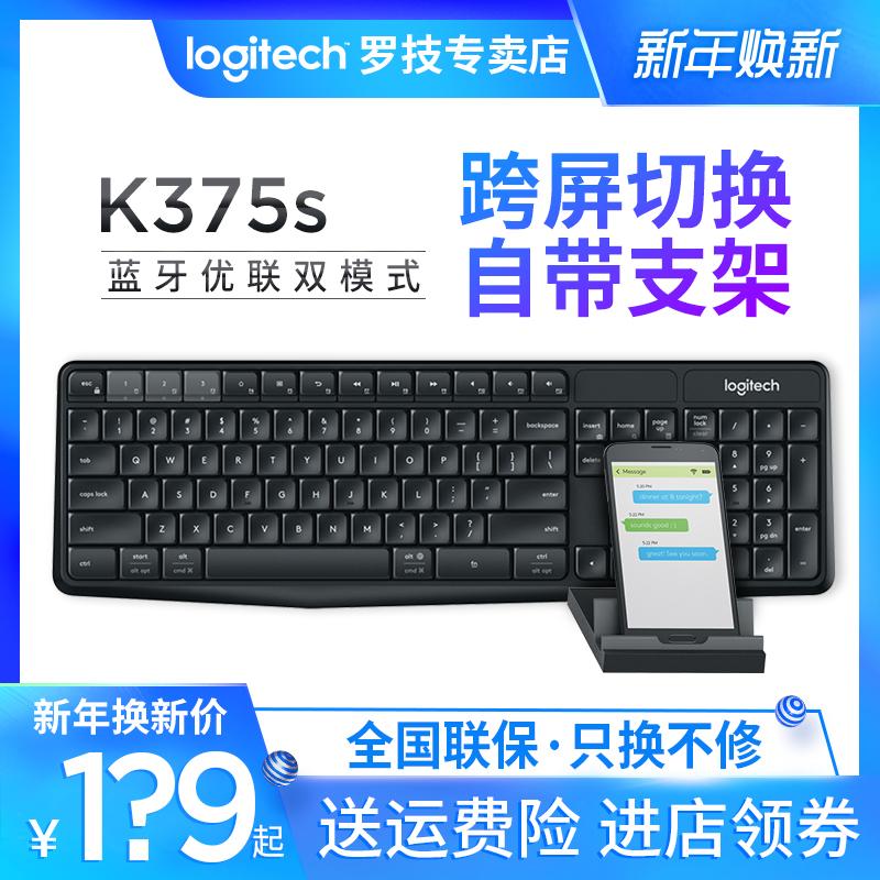 罗技K375s多设备无线蓝牙键盘iPad手机平板便捷优联双模商务办公