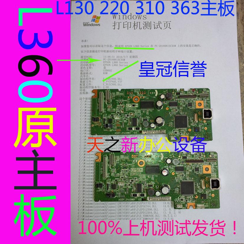 EPSON L360 / 363 главная панель / EPSON 220/211/350 / L351 / 353/380/383 / Главная панель