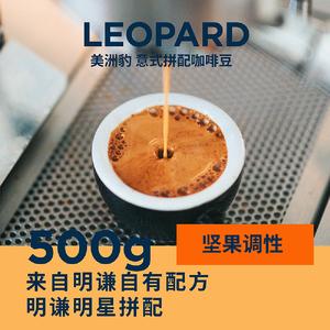 领5元券购买明谦美洲豹意式咖啡豆现磨浓缩拼配美式摩卡焦糖拿铁新鲜烘焙500g