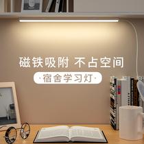 大学生宿舍灯管神器led护眼台灯学习寝室书桌USB磁阅读充电酷毙灯