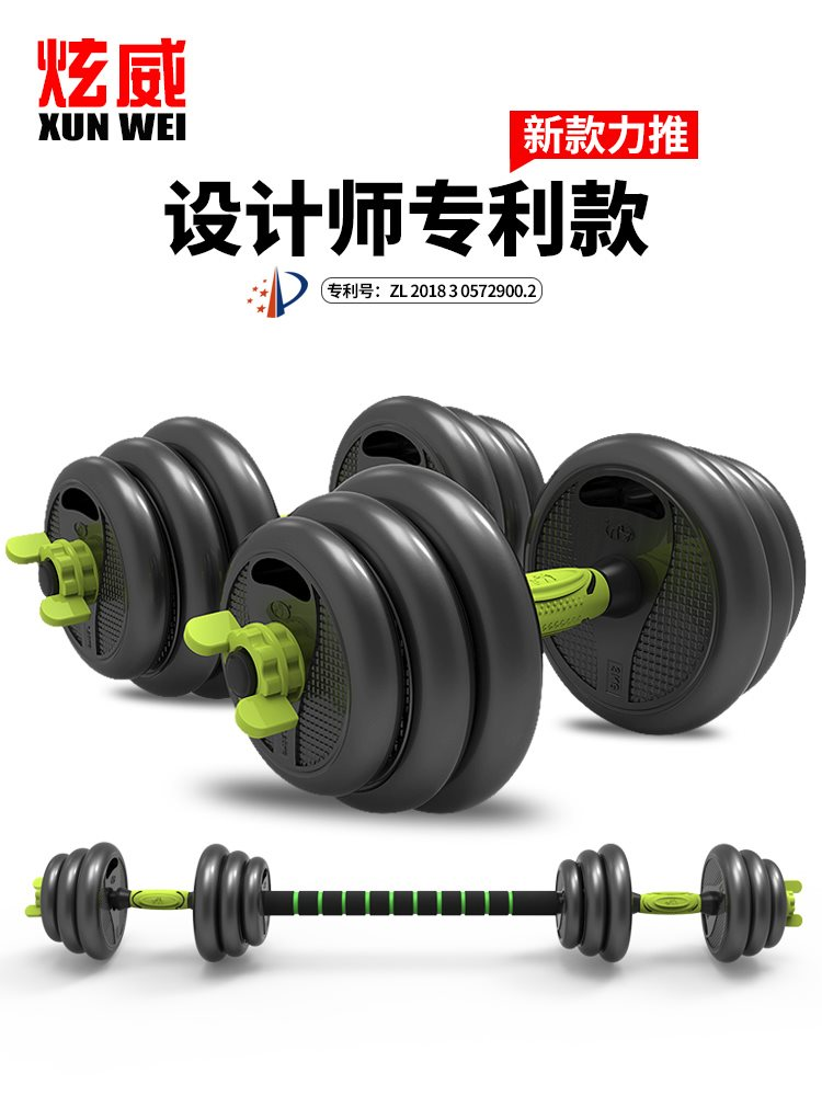 Fitness dumbbell mens fitness equipment household barbell sub bell a pair of adjustable weight beginners dumbbell set