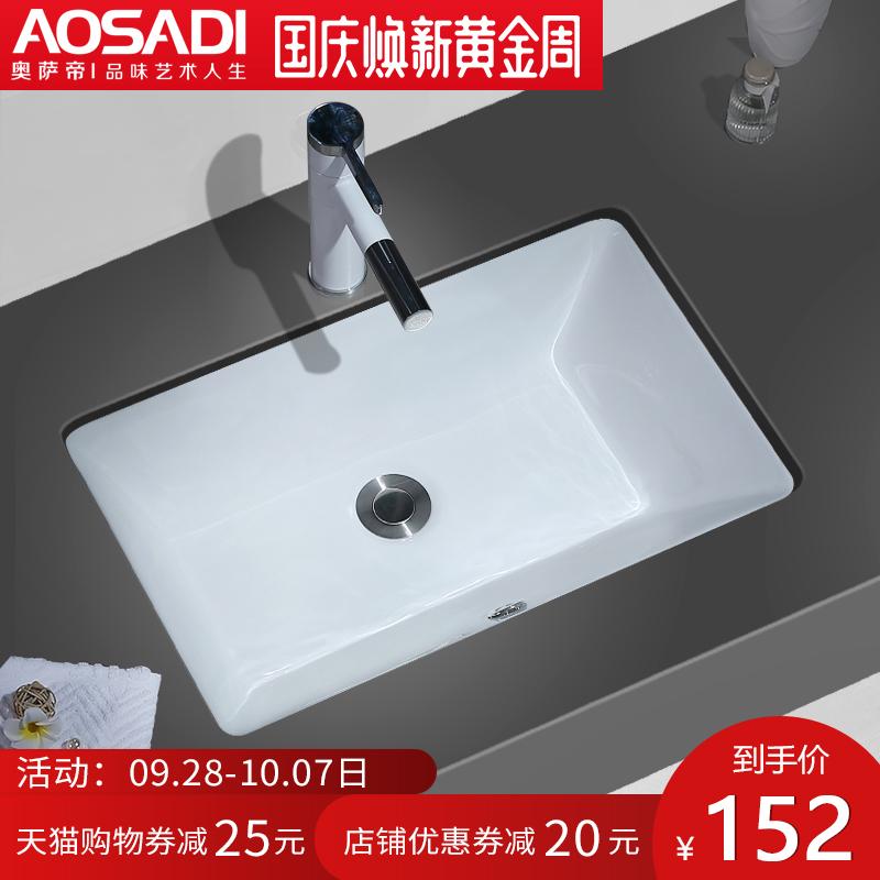奥萨帝台下盆方形陶瓷洗手盆嵌入式洗脸盆小号尺寸卫生间面盆台盆