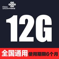 聯通3g4g純流量卡無線上網卡12g全國手機卡半年資費卡4g上網江蘇