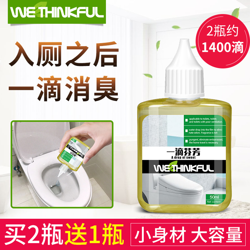手慢无厕所卫生间一滴香持久空气清新剂消臭去异味清香芳香除味除臭神器