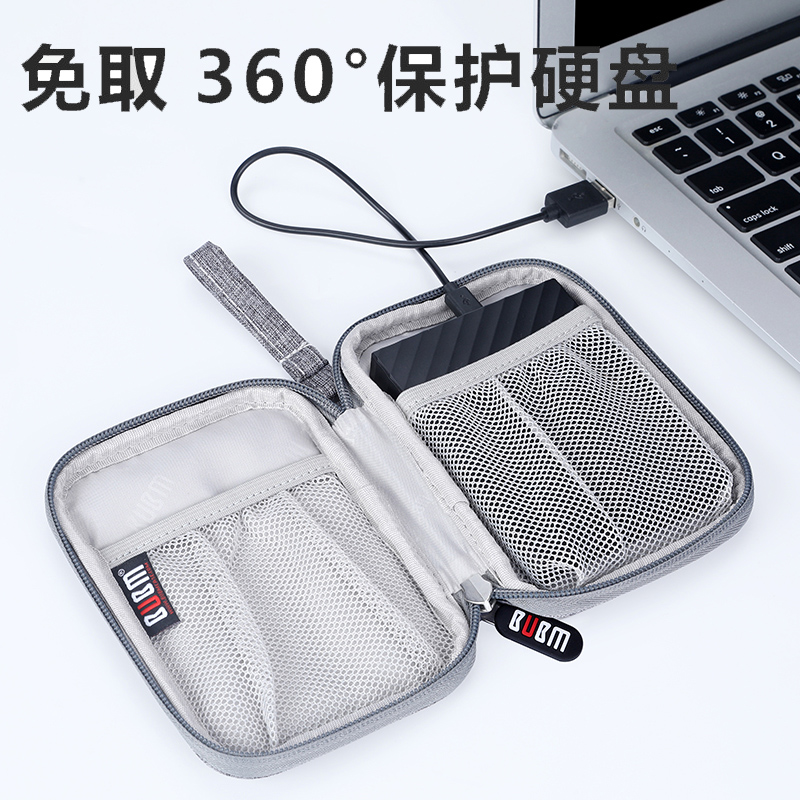 移动硬盘包WD希捷东芝2.5英寸移动硬盘收纳袋数码配件保护套