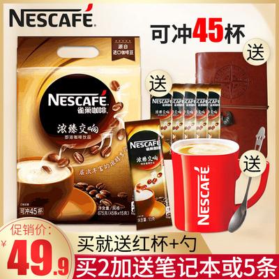 Nestle雀巢咖啡浓臻交响三合一速溶咖啡粉奶香特浓条装袋装675g
