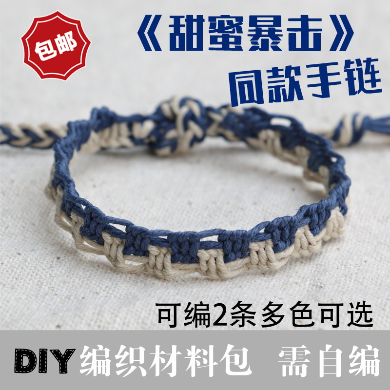 DIY homemade Bracelet weaves literature and art simple material bag, sweet and critical hit, hand-made retro transport hand rope weaving