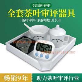 绿茶叶评审杯评茶杯SC标准代用全套套装叶底盘计时器乌龙审评茶具