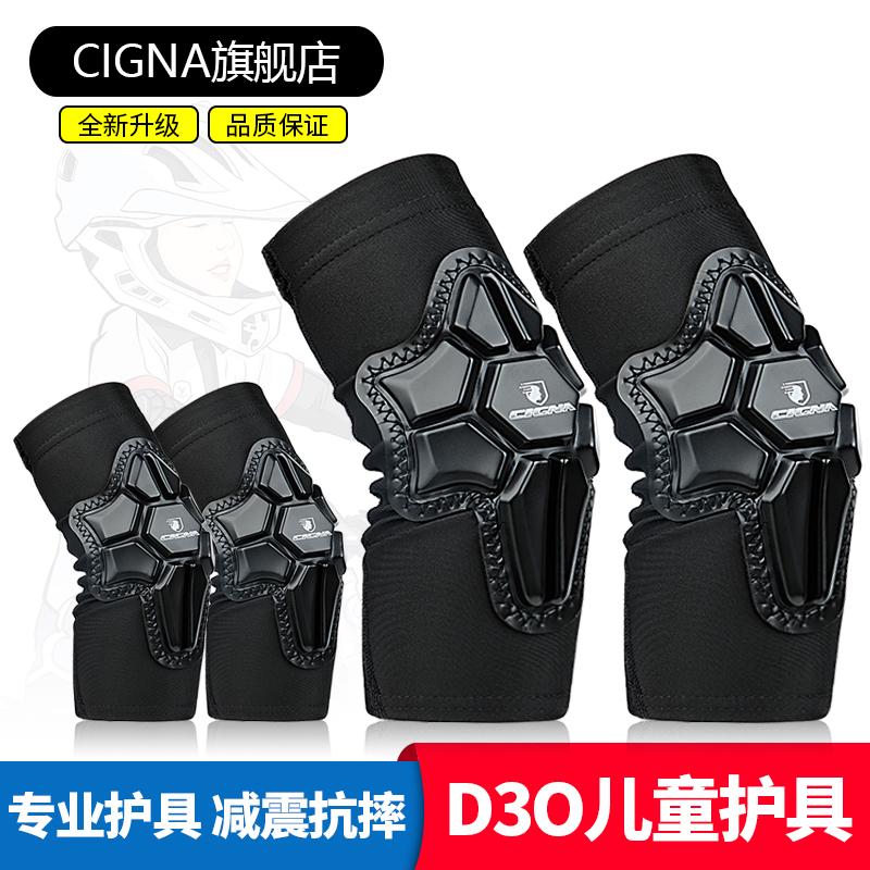 热销161件正品保证CIGNA儿童护具护膝护肘平衡车全盔护具轮滑自行车骑行安全装备