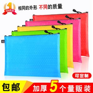 新上市A4文件袋B4拉链袋帆布袋笔防水球纹A3资料袋学生布料试卷收纳袋科目袋文具定做印刷LOGO办公韩国补习袋