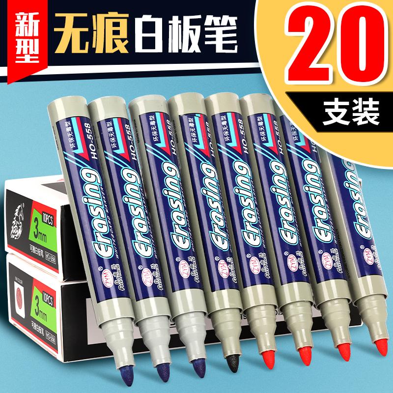 白板笔儿童家用小黑板无毒可擦教师用水性彩色红蓝笔记号笔画板写字板白班笔大容量办公用品粗头大号批发包邮