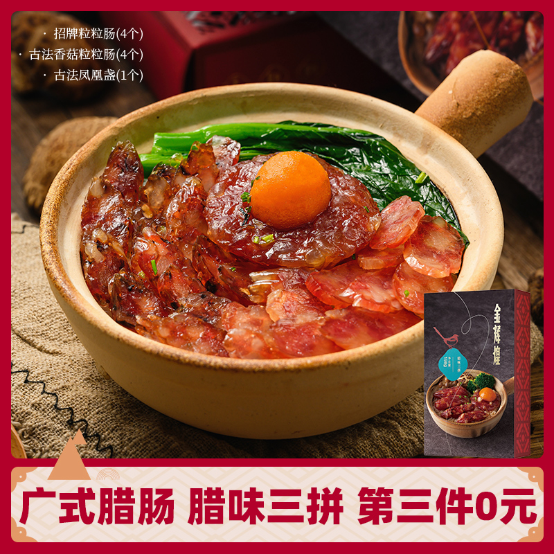 Golden glory Cantonese style sausages authentic Cantonese sausages Guangdong specialty stewed rice cured meat three pack 198g