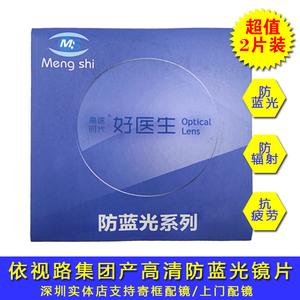 领5元券购买好医生防辐射抗蓝光1.67 1.56眼镜片