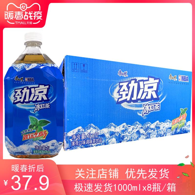 康师傅劲凉冰红茶冰爽薄荷1000ml*8瓶康师傅饮料茶冰镇水果茶包邮