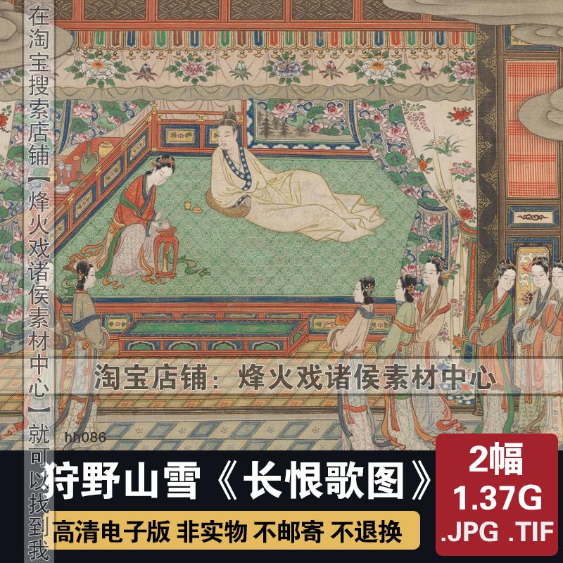 长恨歌图高清图片电子版日本江户时期狩野山雪工笔人物长卷画素材