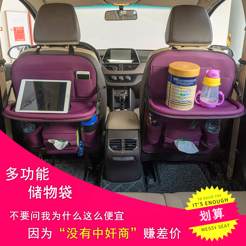 Car seat back storage hanging bag multifunctional storage bag box tray car storage bag interior decoration supplies