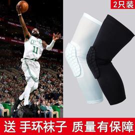 护膝运动篮球护膝男蜂窝防撞跑步保护膝盖男女2只长短款护具护腿