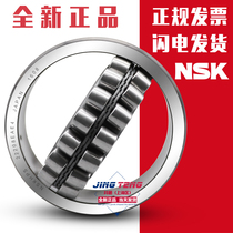NSK imported double row centering roller bearings 22205 EAE4 CDE4 CAM K W33 C3 S11 Bearings