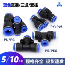 气动快速接头PU直通PGPEGPW变径PEPY三通气管快插468108mm
