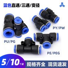 8mm1086PY三通气管快插4PW变径PEPEG气动快速接头PU直通PG