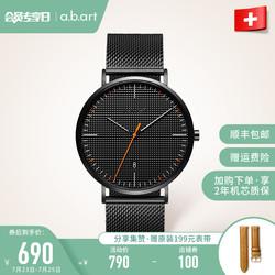 【瑞士机芯】abart爱彼雅手表男 男士简约时尚腕表 钢带石英表