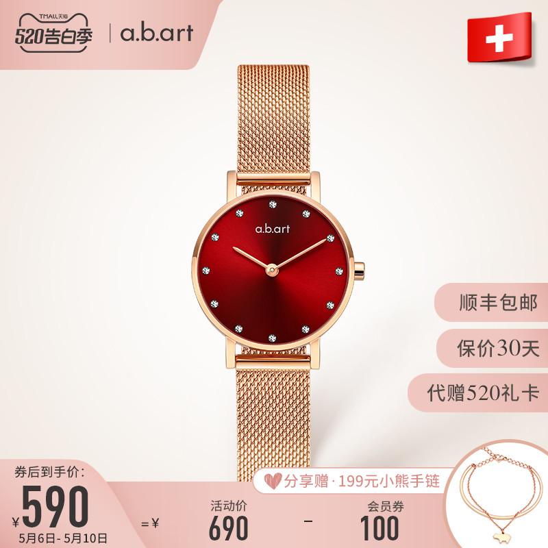 【新年新品】abart爱彼雅手表女 镶钻红色气质腕表简约女生礼物