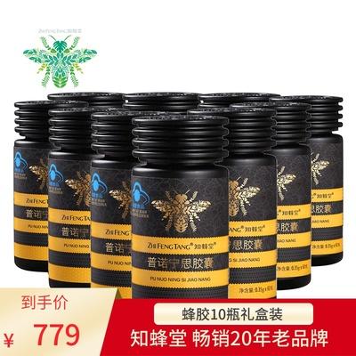 知蜂堂天然蜂胶胶囊普诺宁思原装正品调节免疫力滋养血糖血脂10瓶