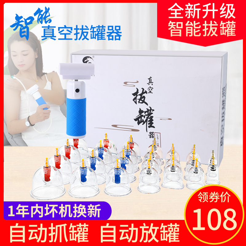 Electric vacuum cupping set cupping jar, gas tank glass hygroscopic, explosion-proof and dehumidification medical beauty salon