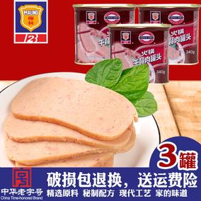 上海梅林340火锅午餐肉熟食猪肉