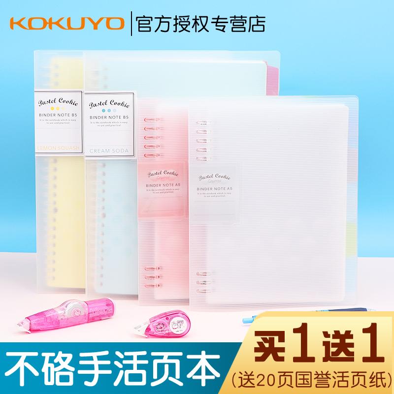 10-22新券日本kokuyo淡彩曲奇分类笔记本子