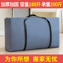 Oversized luggage moving bag woven finishing bag oxford cloth dormitory clothes packing Oracle Quilt storage bag
