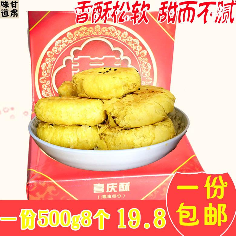 甘肃特产岷县喜庆酥点心 传统糕点零食无添加健康食品