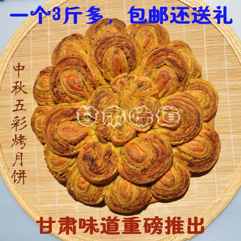 甘肃特产 花式烤月饼 特色手工面点零食 一个三斤重49.8元包邮