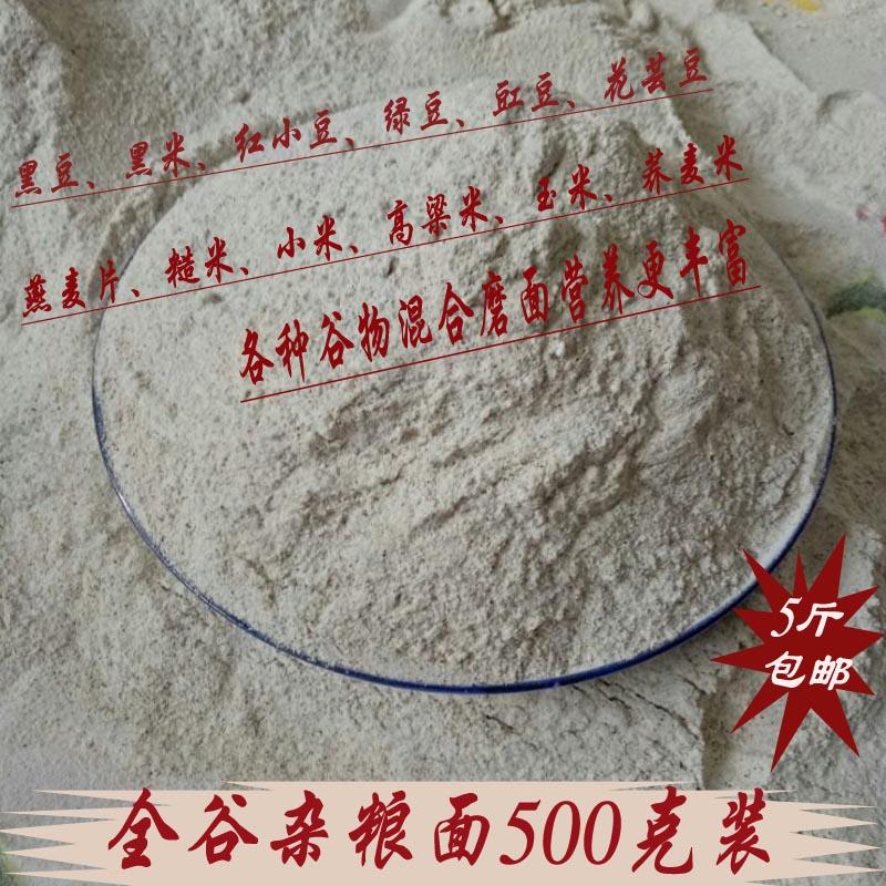 New cereals flour whole grain health porridge 12 kinds of cereals coarse cereals mixed flour 5 kg package mail