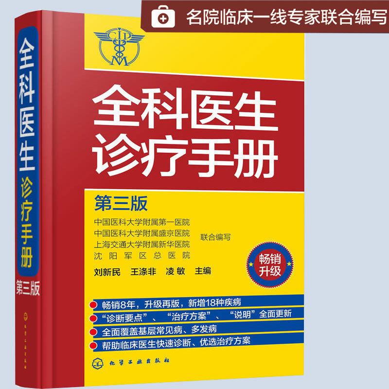 全科医生诊疗手册第三版 医学类书籍 临床各科常见病 多发病快速诊断 优选 方案 医学内外科护理学综合书 医学类书籍