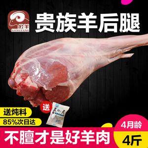 领10元券购买公羊 羊腿4斤羊肉新鲜生羊肉胜内蒙古羔羊肉烧烤食材生羊腿白切羊