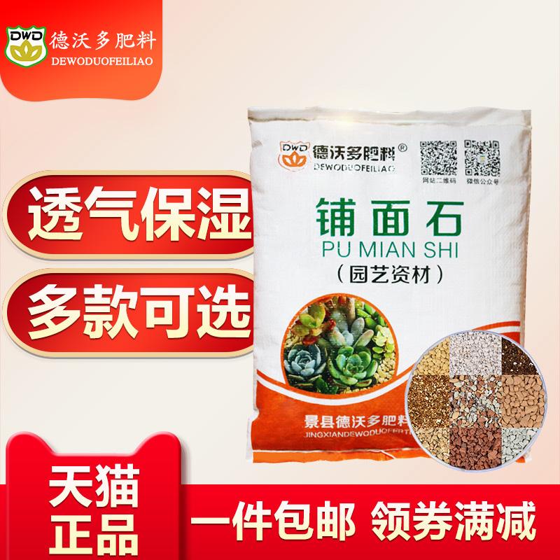 多肉专用营养土铺面石大包颗粒火山岩麦饭石珍珠岩蛭石陶粒5斤/5L