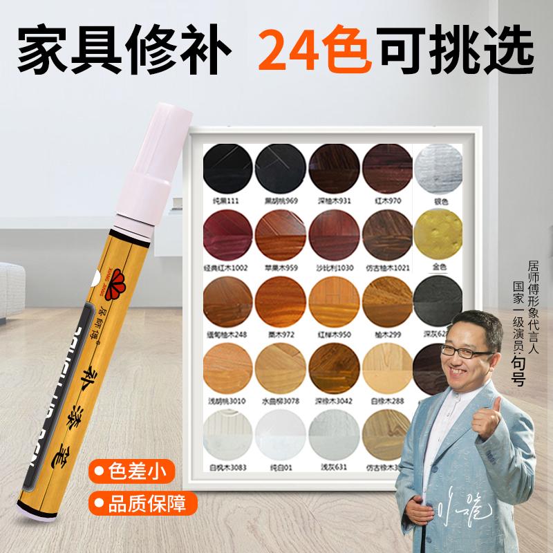 居师傅油漆补漆笔实木复合木地板修复材料木质家具修补色划痕掉漆