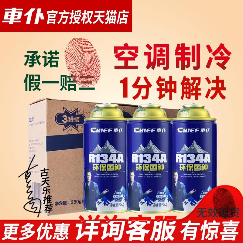 车仆汽车空调制冷剂车用冷媒r134a无氟利昂环保冰点雪种3瓶盒装