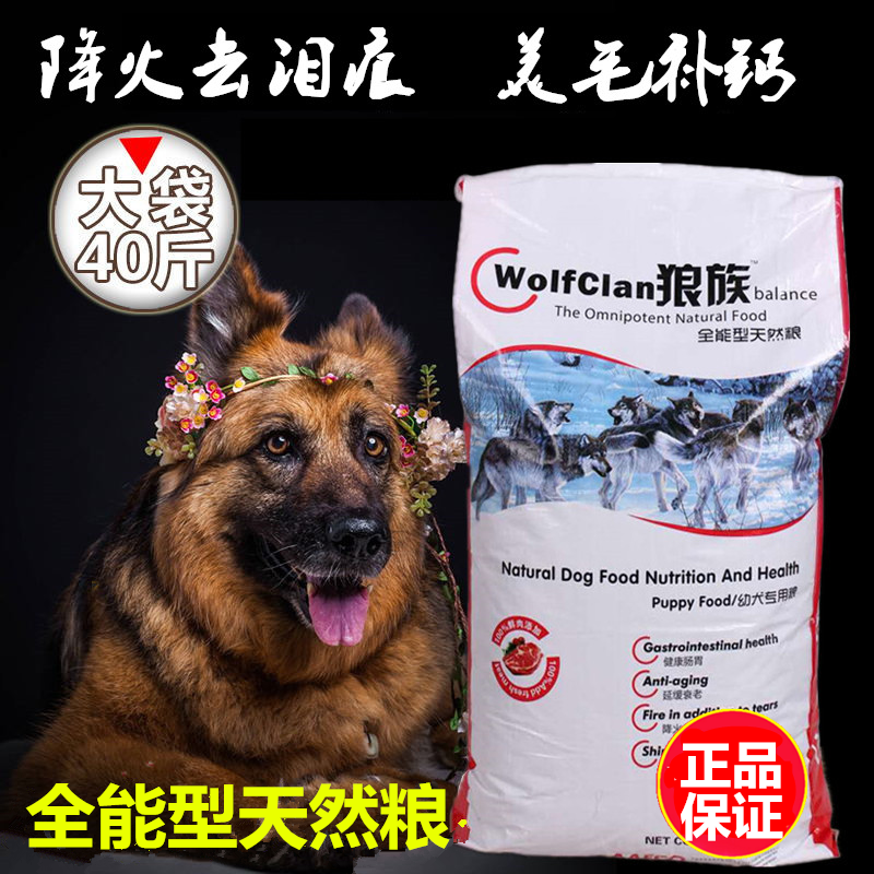 Wolf dog food 20kg, 40kg, golden hair, husky whibit puppies, adult dogs, small, medium and large-sized special hair, calcium supplement