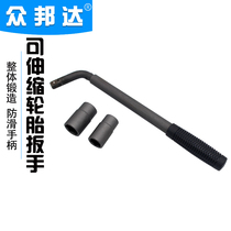 Retractable car tire wrench disassembly Tire Replacement Tool 17 19 21 23 Sleeve Wrench