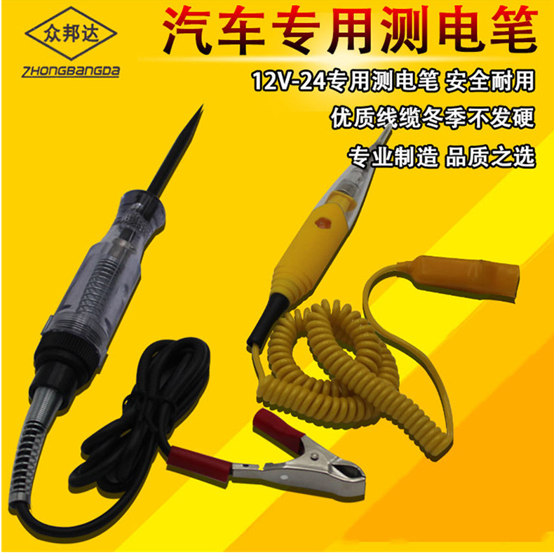汽车维修专用工具测电笔12V24V修车感应试电笔车用验电笔专用工具