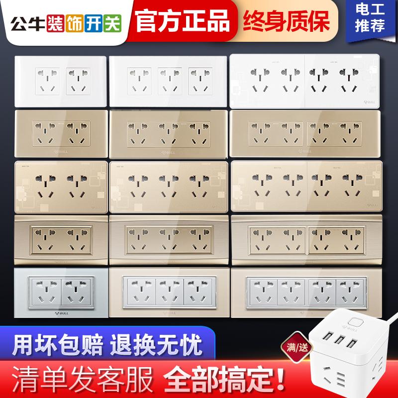 公牛118型开关插座面板多孔厨房墙壁5五孔6六孔9九孔12十二孔家用