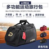 etto英途多功能球包男女单肩双肩运动背包篮球足球训练装 备斜挎包