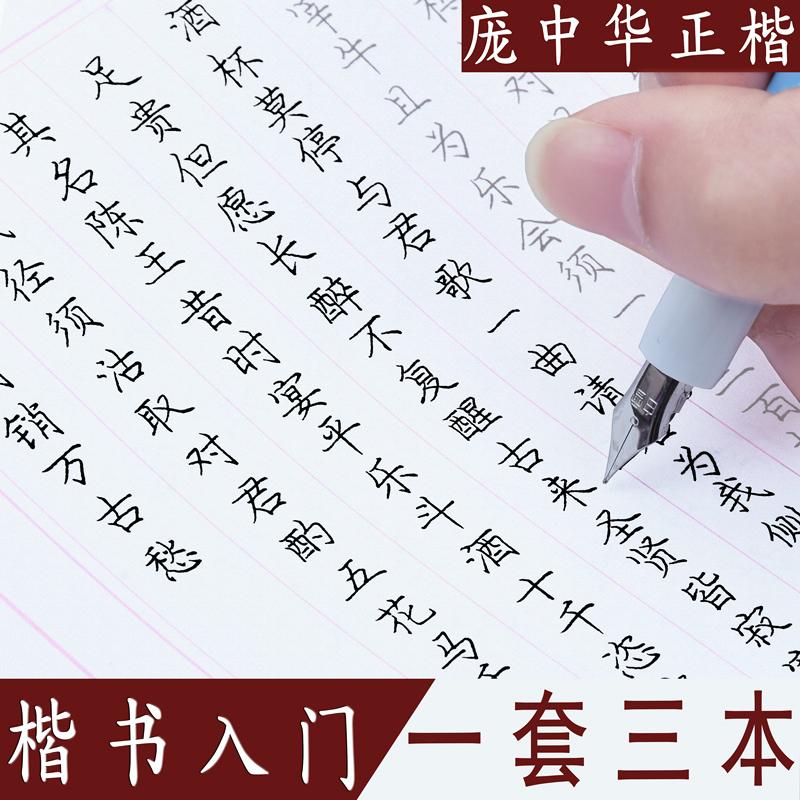 成人钢笔字细节怎么样