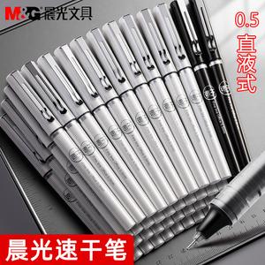 晨光优品速干中性笔直液式0.5mm学生用考试黑色碳素水笔57501蓝色签字笔全针管可换替芯大容量笔芯走珠笔简约