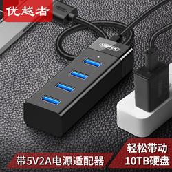 优越者(unitek)3.0带电源4分线器